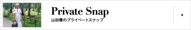 Numero TOKYO 81号 山田優ビューティ