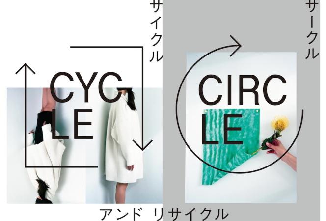 ファッションとリサイクルの融合! 長嶋りかこのエキシビジョンが開催。