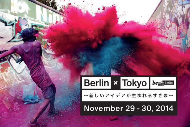 「BERLIN x TOKYO デザイン・アート・カルチャー展」が六本木にて開催!