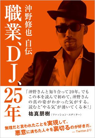 沖野修也 自伝『職業、DJ、25年』