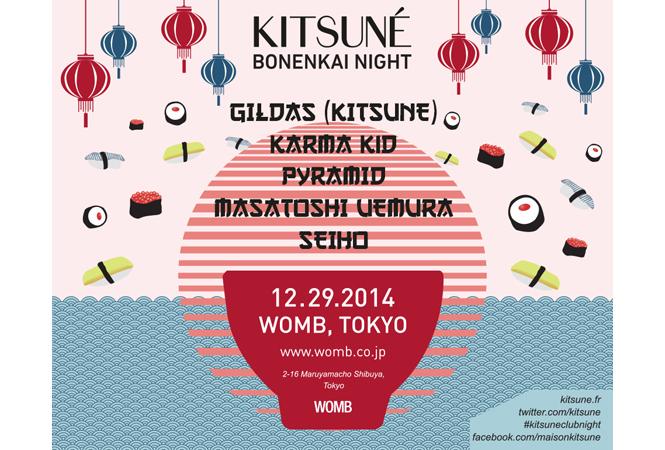 "Kitsunéが主催するヒップなパーティー""Kitsuné Club Night""が今年も開催!"