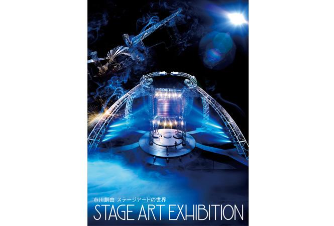 BOOWY、B'z、EXILEも手掛けた日本のコンサート演出第一人者のステージアート展