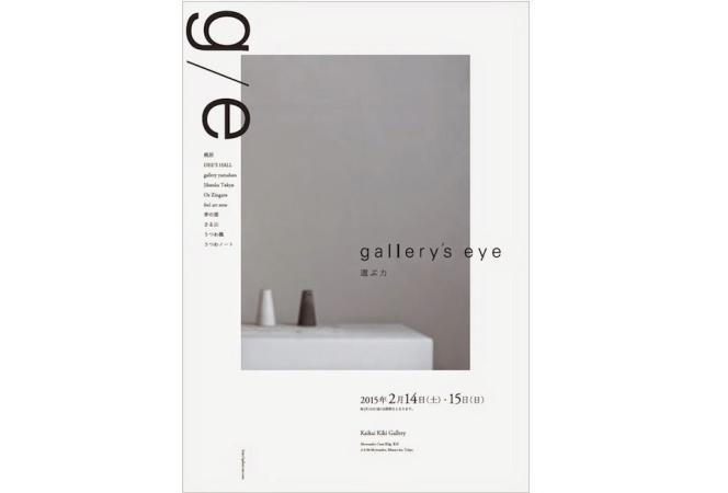 ギャラリーの存在意義を問い直すイベント「gallery's eye ‐選ぶ力‐」が開催