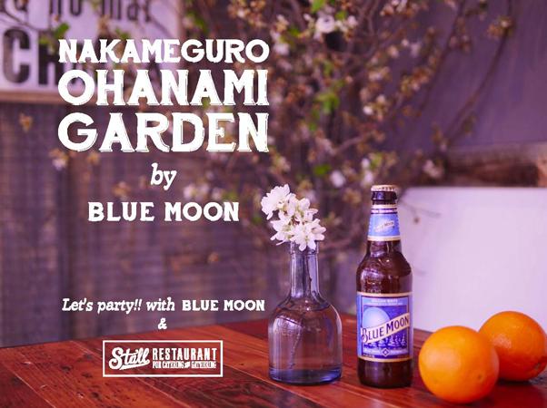 目黒川の桜並木で美味しいビールを! BLUE MOONがお花見イベント開催