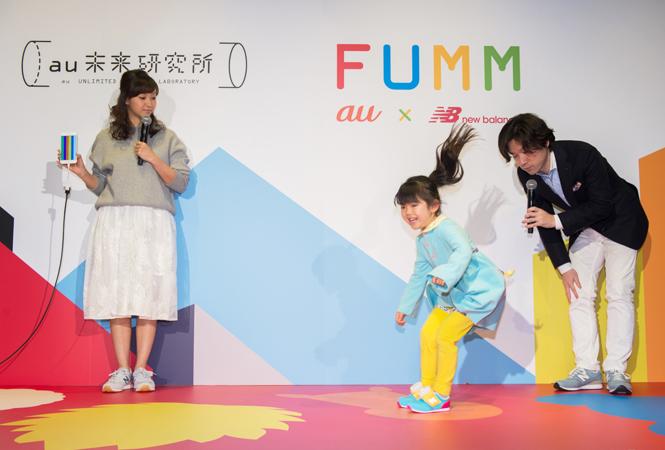 「au未来研究所」が子供向けシューズ型ウェアラブルデバイス「FUMM」を発表