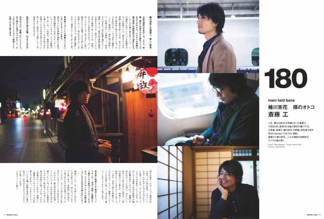 斎藤工と京都へ逃避行!? 蜷川実花が撮り下ろす濃密でセクシーな表情にドキリ。