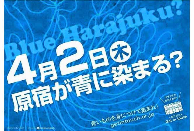原宿、青山、表参道をあたたかなブルーで染めよう! 4月2日は世界自閉症啓発デー