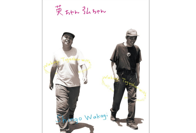若木信吾の幼なじみへの親密さにあふれた最新写真集『英ちゃん 弘ちゃん』が発売中!