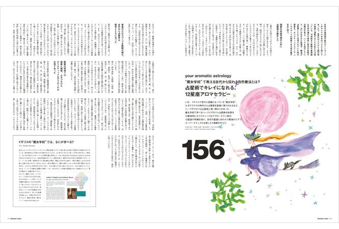 Numero TOKYO #87