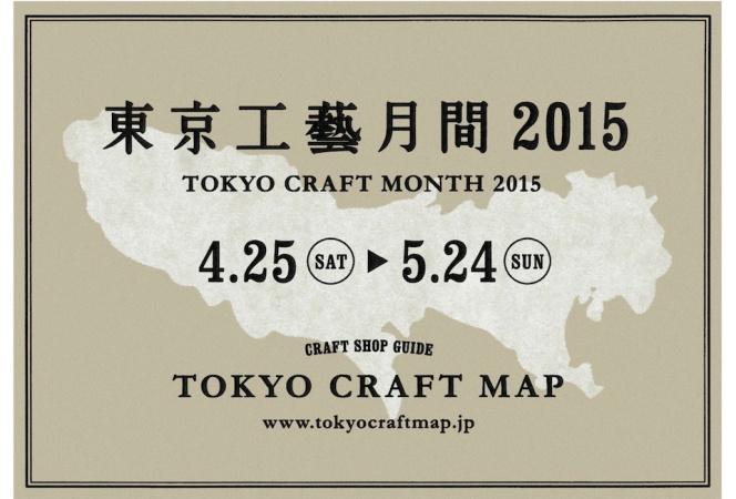 東京でクラフトを味わい尽くそう! 「東京工藝月間 2015」が開催。