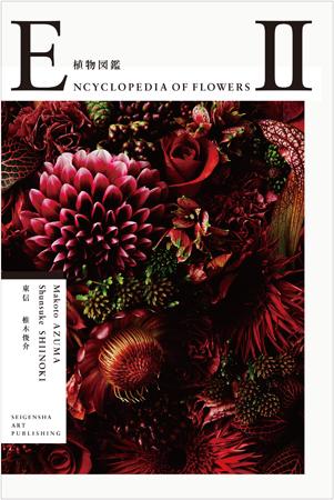 待望の第二弾が発売に! 花や植物の一瞬の煌めきをとらえた豪華な植物図鑑