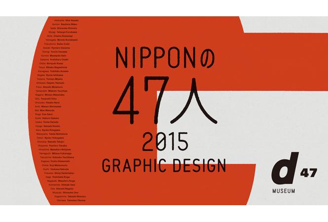 47都道府県、デザインめぐりを渋谷にて。『NIPPONの47人2015 GRAPHIC DESIGN』開催中
