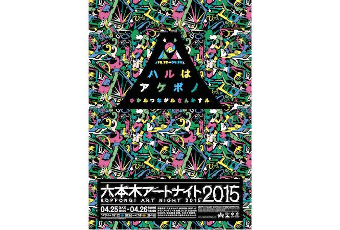 今年はメディアアートで盛り上がり必至! 『六本木アートナイト2015』、4月25日いよいよ開催。