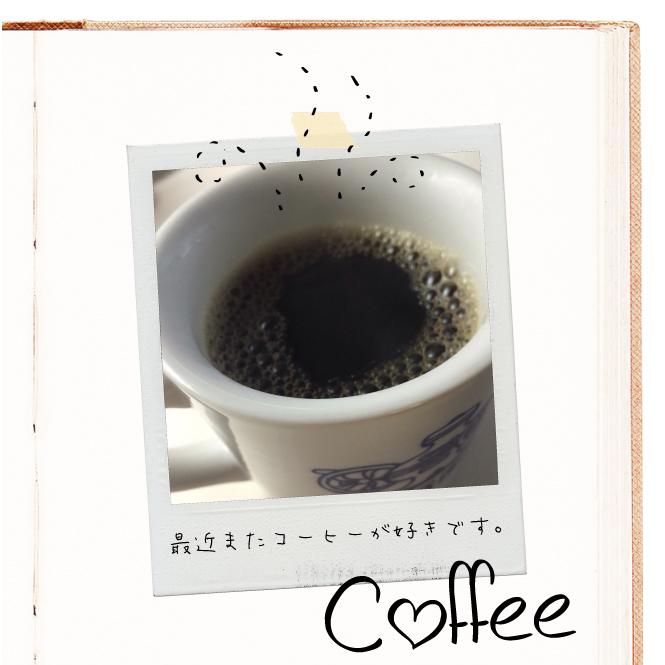 最近またコーヒーが好きです。