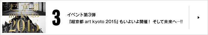 京都×現代アートイベント