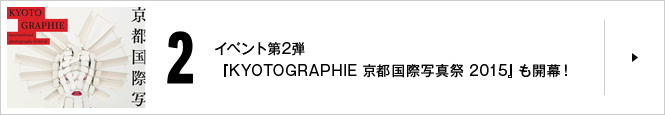 『KYOTOGRAPHIE 京都国際写真祭 2015』