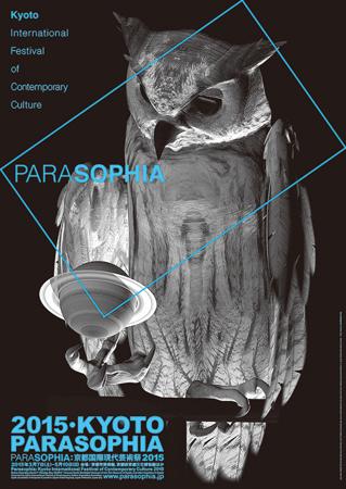 『PARASOPHIA: 京都国際現代芸術祭 2015』ポスター