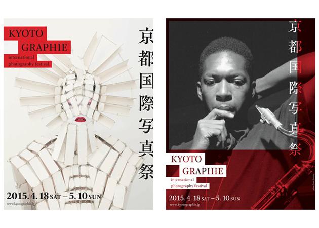 『KYOTOGRAPHIE 京都国際写真祭 2015』ポスター