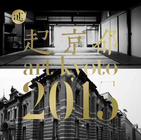 『超京都 art kyoto 2015』ポスター