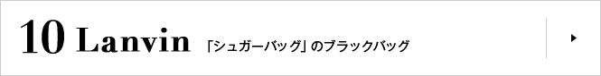 Numero TOKYO #88