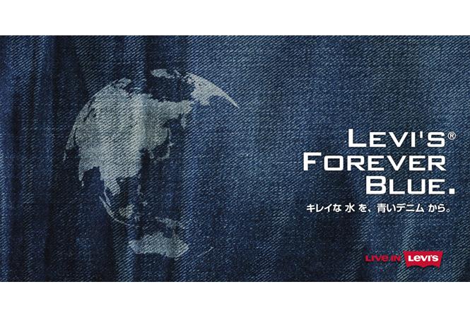 はかなくなったジーンズで社会貢献を。リーバイスが「LEVI'S® FOREVER BLUE.」プロジェクトをスタート