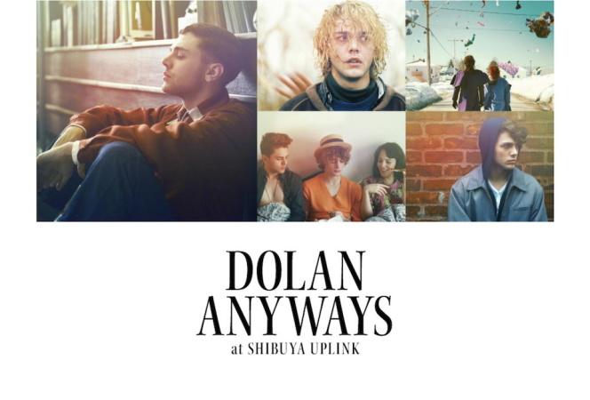 """若き俊英グザヴィエ・ドラン監督の特集上映""""DOLAN ANYWAYS""""が開催中。"""