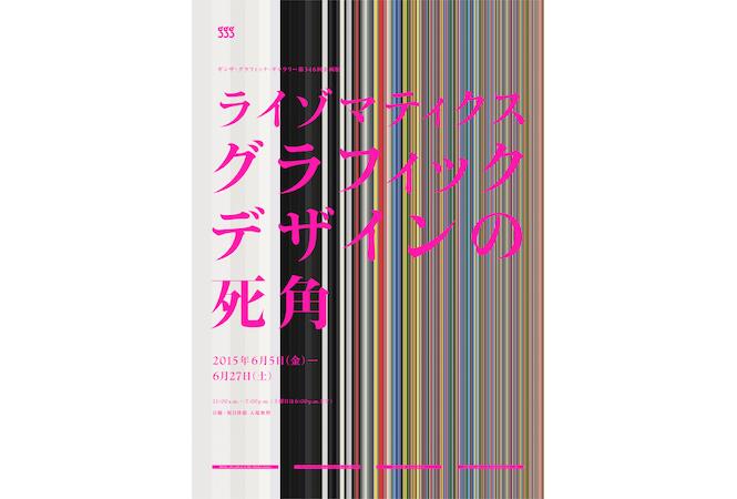 あの巨匠たちをライゾマが解析!? 「ライゾマティクス グラフィックデザインの死角」展