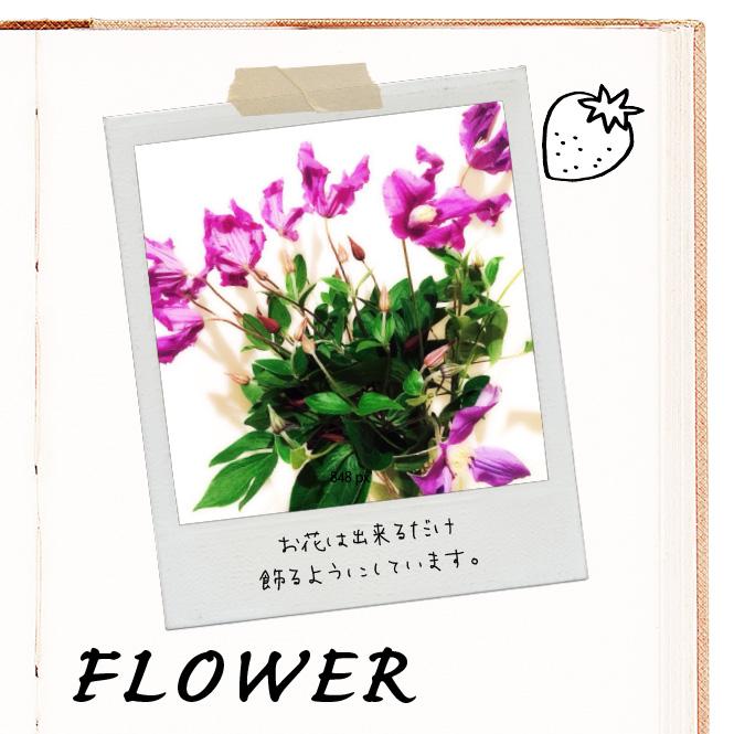 お花は出来るだけ飾るようにしています。