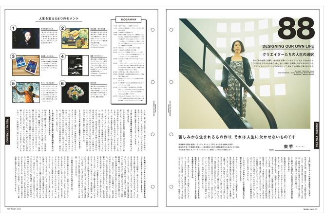 Numero TOKYO #89