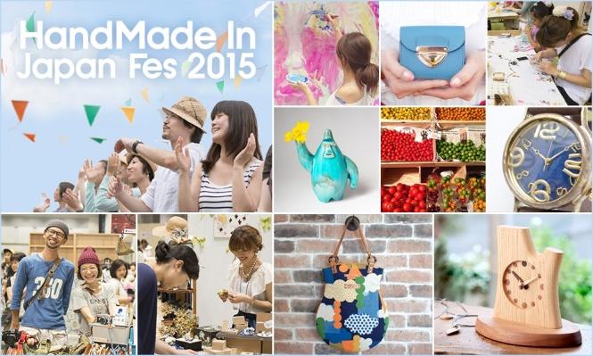 日本各地のクリエイターが集結するHandMade In Japan Fes開催