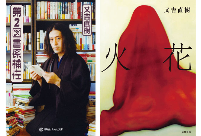 又吉直樹が受賞前に語った『火花』創作秘話。「小説とお笑いも共通する部分がある」