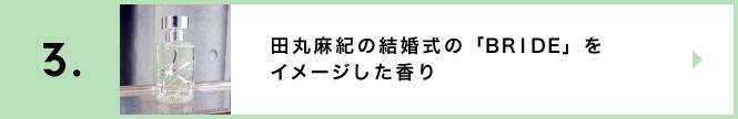 田丸麻紀の結婚式の「BRIDE」をイメージした香り