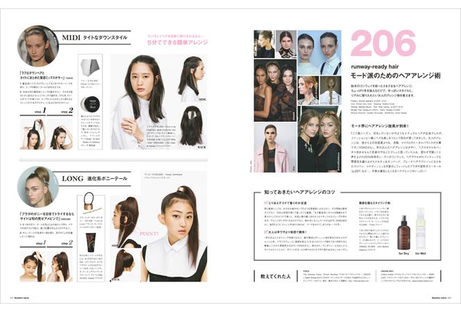 Numero TOKYO #90