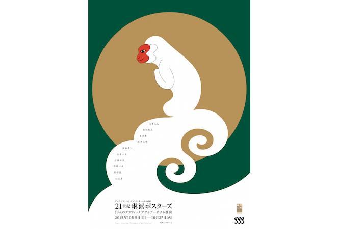 発見! グラフィックデザインは現代の「琳派」だった!?「21世紀琳派ポスターズ」展、gggにて。