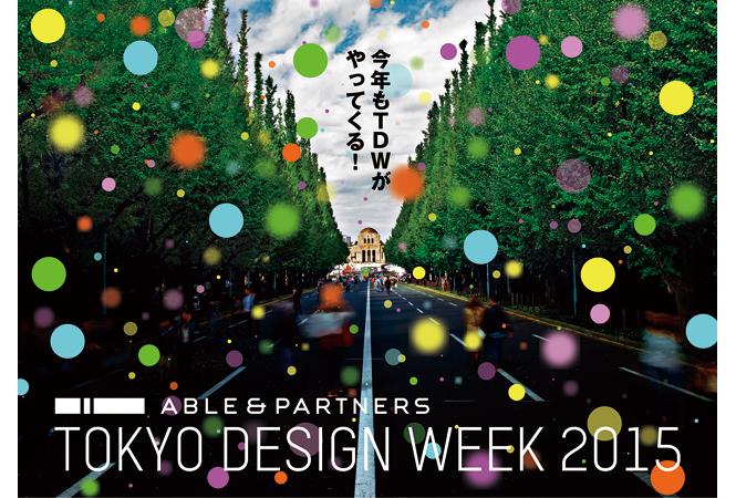 東京の秋を彩る、クリエイティブの祭典「TOKYO DESIGN WEEK」今週末にいよいよ開幕