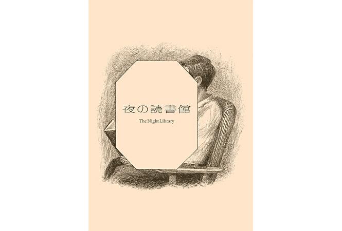詩人・菅原敏が館長を務める東京ミッドタウンの読書イベント「夜の読書館」