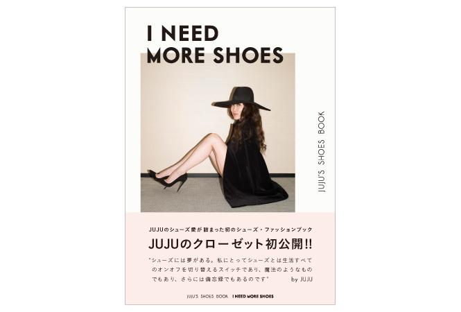 JUJU初のシューズ・ファッションブックが10月10日(=JUJUの日)に発売!