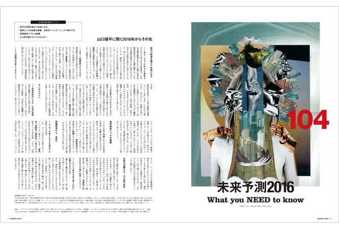 Numero TOKYO #93