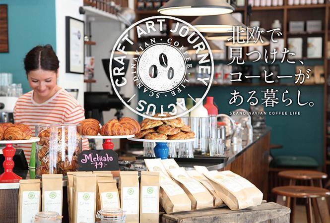 北欧のヴィンテージ食器も販売! コーヒーとのある上質な暮らしを提案するイベント