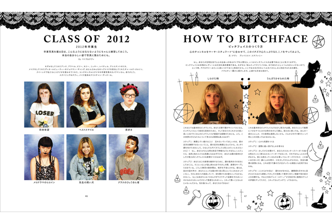 タヴィちゃん責任編集のおしゃれヴィジュアルブック「ROOKIE YEARBOOK ONE」 日本語版が発売!