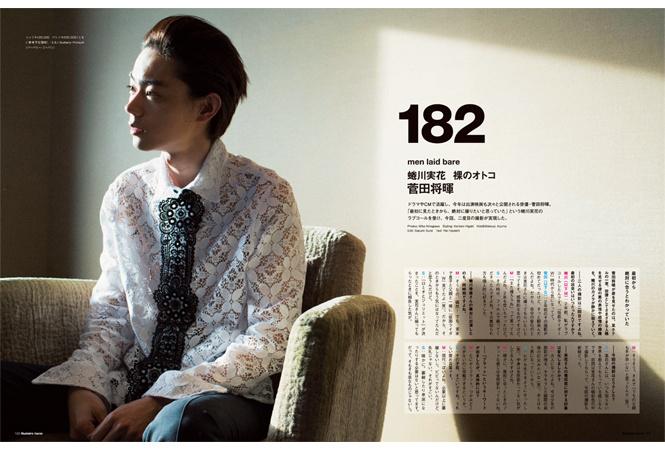 Numero TOKYO #94