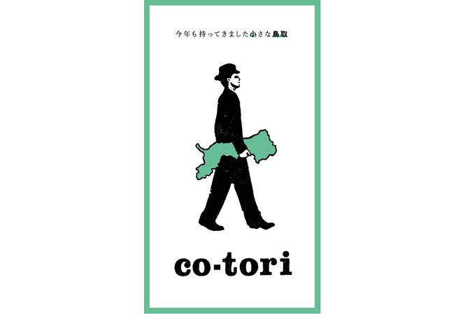 鳥取の魅力を再発見! 中目黒を舞台にイベント「co-tori(コトリ)」が今年も開催