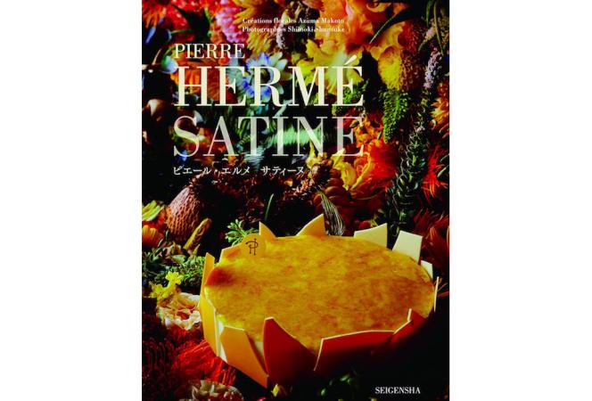 ピエール・エルメと東信がコラボレートした1冊『ピエール・エルメ サティーヌ』