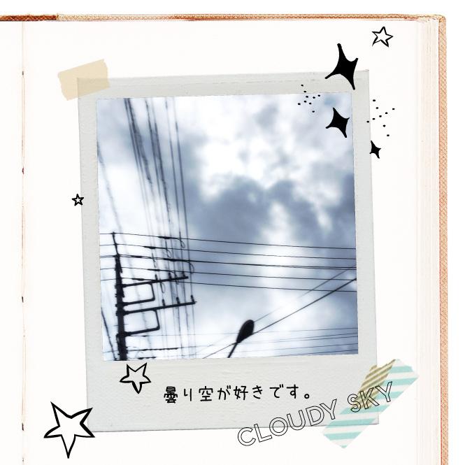 曇り空が好きです。