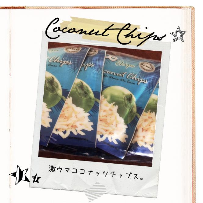 激ウマココナッツチップス。