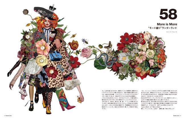 numero tokyo #99