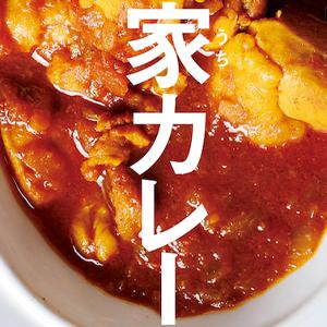 yuhikomiyamacurry3