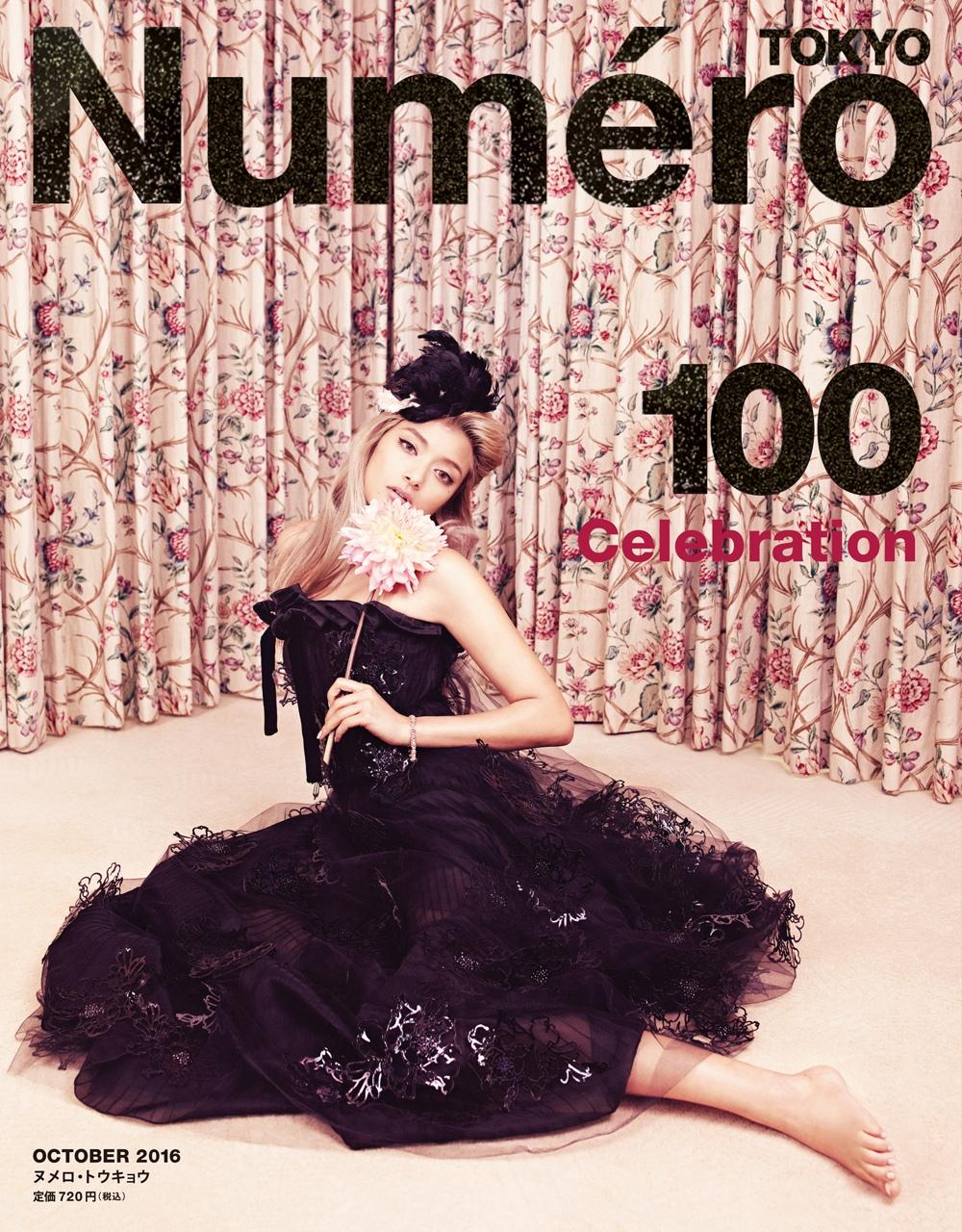 100号 表紙