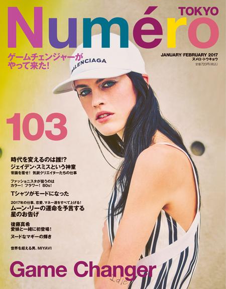 numerotokyo #103 magazine