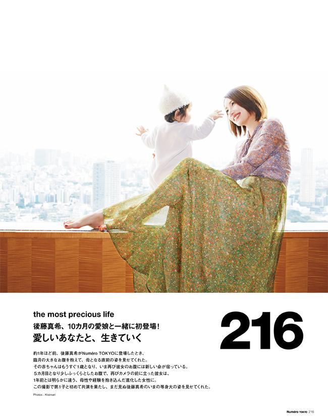 numero tokyo game changer maki goto gomaki